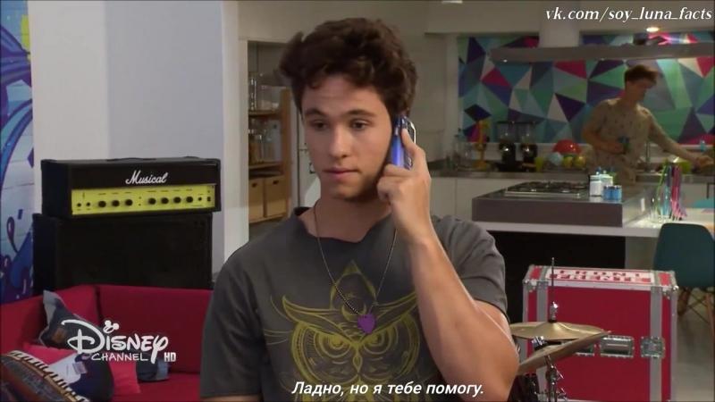 «Soy Luna 2» - перевод разговора Луны и Симона по телефону (73 серия).