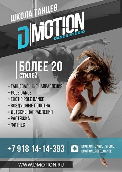 Светлана Танцева