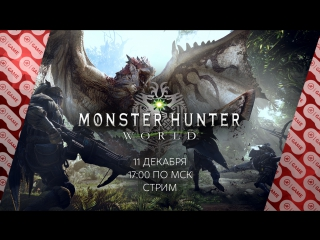 Monster Hunter: World — Бета