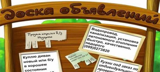 405cdfba8c5e Новая доска объявлений города Московский   Бесплатные объявления в городе  Московский (Новая Москва)