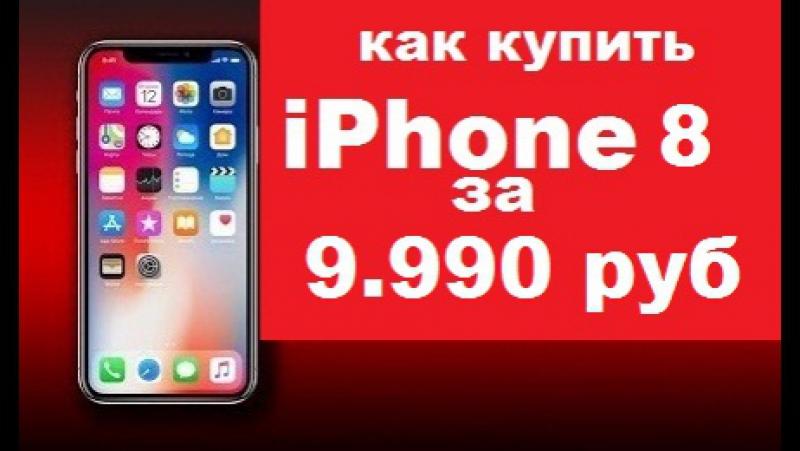 Iphone 8 Лучшая копия как где купить заказать копию реплику смартфон айфон плюс ядер дешево магазин отзывы недорогой 7 6 5 4 s