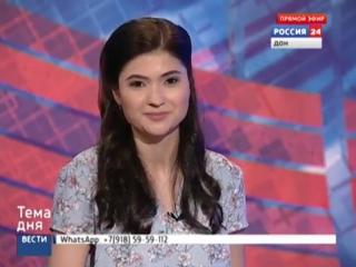 «Тема дня —Абитуриент-2017» 10.07.17 на канале Россия24