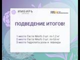 Розыгрыш 10.02.2018 Nikol's