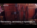 В Калуге ФСБ изъяла автоматы пулемет и символику Артподготовки