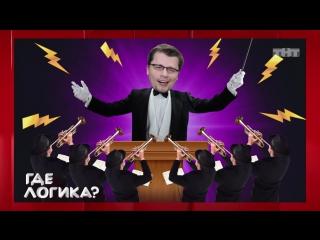 ГДЕ ЛОГИКА - Загадка про Харламова