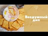Воздушный дип с творожным сыром [sweet  flour]