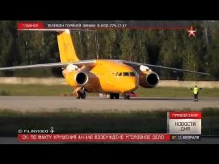 Разбился самолёт. Пилот разбившегося Ан-148 имел пять тысяч часов налета