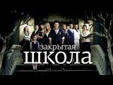 Закрытая школа 3 сезон 43 серия ( 2011 - 2012 года )