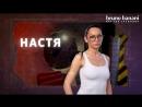 Первый в истории стрип-турнир по Counter Strike: Кастинг - Настя