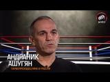 ММА России в лицах. Андраник Ашугян
