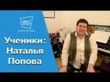 Ученики Jam's cool Наталья Попова
