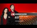 Премьера Элементарно 5 сезон с понедельника по четверг 21 30 МСК на Sony Channel промо 2