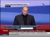 Обращение Путина к народу