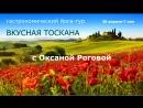 Йога-тур на майские в Италию с Оксаной Роговой