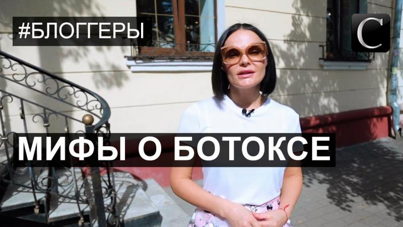 Юлия Тихомирова. Мифы косметологии. Что такое ботокс и как он действует