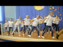 танец Хорошее настроение