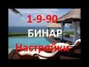1-9-90 Бинар Настройки
