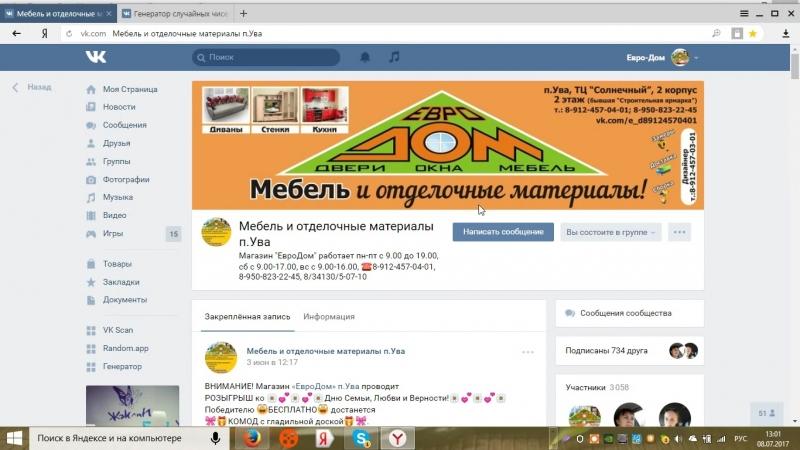 розыгрыш 8.07.2017 Победитель Анюта Шубина