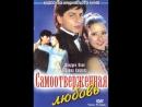 Самоотверженная любовь/Guddu 1995