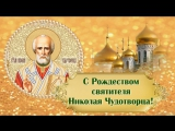 С Рождеством святителя Николая Чудотворца. Поздравления