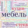 Магазин мебели Екатеринбург   Спрос-мебель