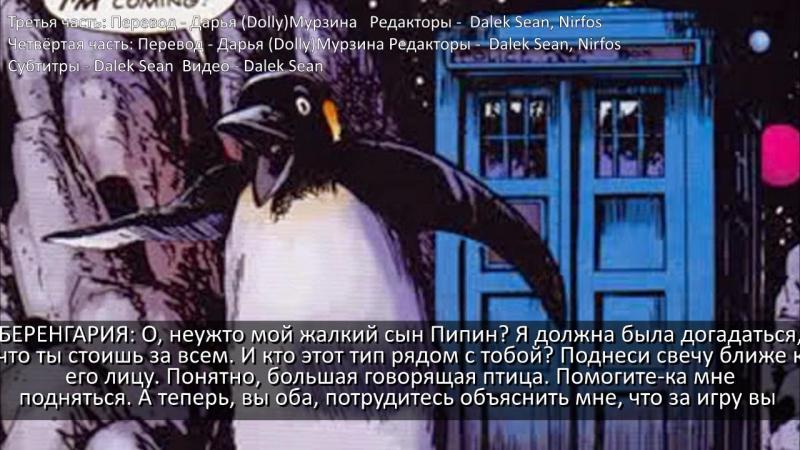 Doctor Who Священный Террор (The Holy Terror) Часть 3, Часть 4 [rus sub]