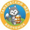 "Тамбовский МЁД ""Волчонок"""