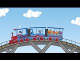 Три кота - Железная дорога - 44 серия песенка
