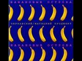 Юрий Чернавский - Банановые острова (Весь Альбом)