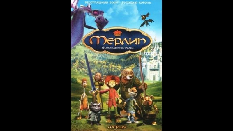 Мерлин / Merlin, lenchanteur (2006) семейный приключения