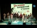 Студия Интервал и барды Тюмени Закружил за окнами февраль