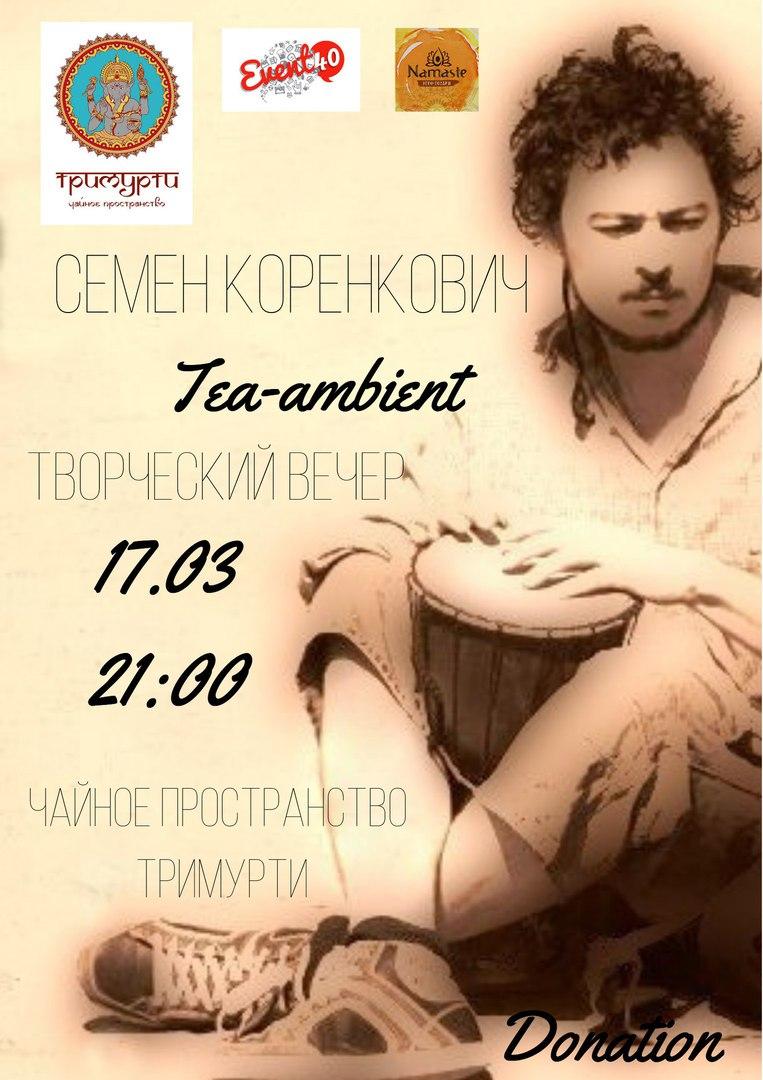 Афиша Калуга 17.03. Tea - ambient в Тримурти
