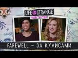 Life is Strange BtS: Farewell - За кулисами