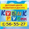 "Детский центр развития Улан-Удэ "" Кубик Рубик"""