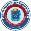 Общественная палата Городского округа Подольск