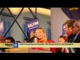Референдумы в Италии: Регионы хотят автономии