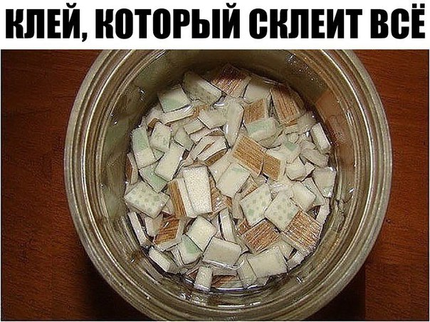 КЛЕЙ, КОТОРЫЙ СКЛЕИТ ВСЁ