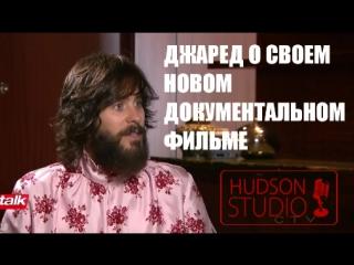 Джаред Лето - интервью для «ЕТalk» (озвучка Hudson)