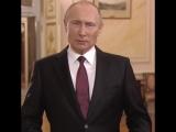 Владимир Путин поздравил с 8 марта