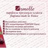 Armelle парфюм | работа | бизнес Оренбург
