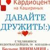 Kardiotsentr Na-Kashirinykh