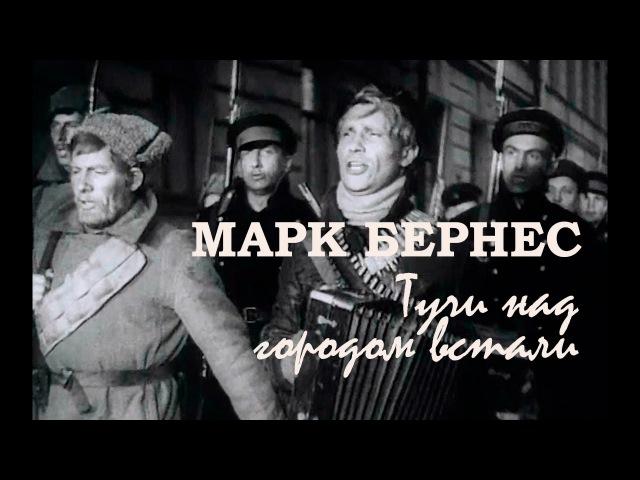 Марк Бернес Тучи над городом встали Человек с ружьём 1936 OST