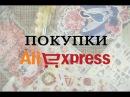 Покупки с Али Aliexpress Бюджетные покупки