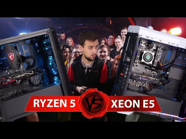VERSUS: Старый Xeon против Ryzen 5 - опыт использования 12-потокового Царь ПК за $750