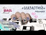 ГЛАЗАСТЫЙ маникюр | Трендовый дизайн ногтей