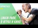 Linkin Park в играх и фильмах памяти Честера Беннингтона
