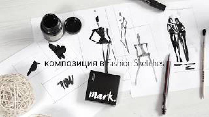 Композиция в Fashion Sketches. Как рисовать модные эскизы.FASHION SKETCH.Советы дизайнера.Урок 6