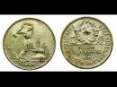 50 копеек, 1924 года, Монеты СССР, 50 kopecks, 1924