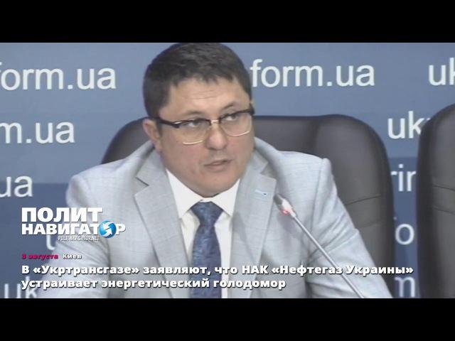 В «Укртрансгазе» заявляют, что НАК «Нефтегаз Украины» устраивает энергетически...