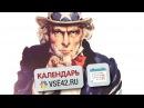 Первый космический телемост и появление Дяди Сэма Видеокалендарь vse42